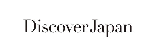 Discover Japan 移住体験を通して自身の考えを整理する