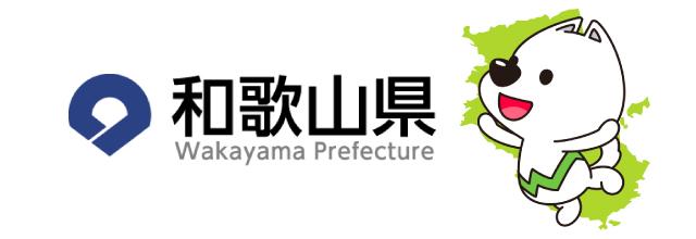 和歌山県 農林水産部 農業生産局 果樹園芸課