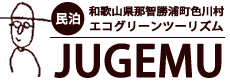 民泊 和歌山県那智勝浦町色川村 エコグリーンツーリズム 農家民宿JUGEMU(ジュゲム)