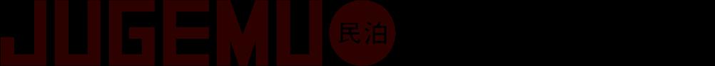 JUGEMU 民泊 和歌山県那智勝浦町色川村 エコグリーンツーリズム