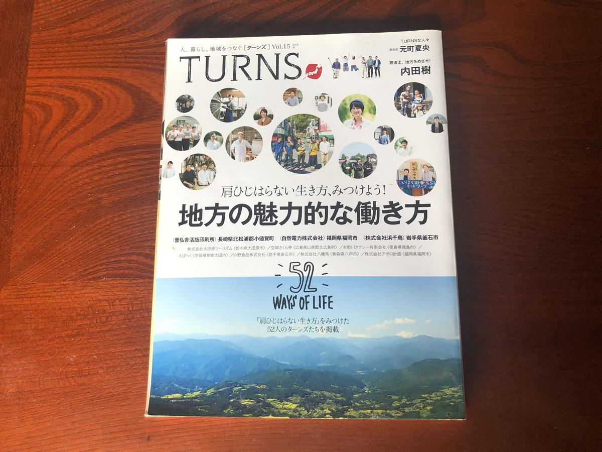 TURNS(ターンズ)冬 Vol.15表紙の画像
