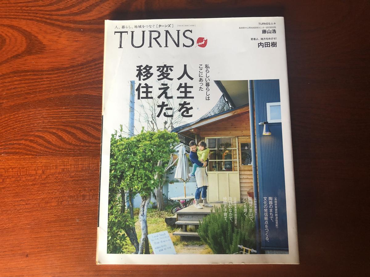 TURNS(ターンズ)Vol.16表紙の画像