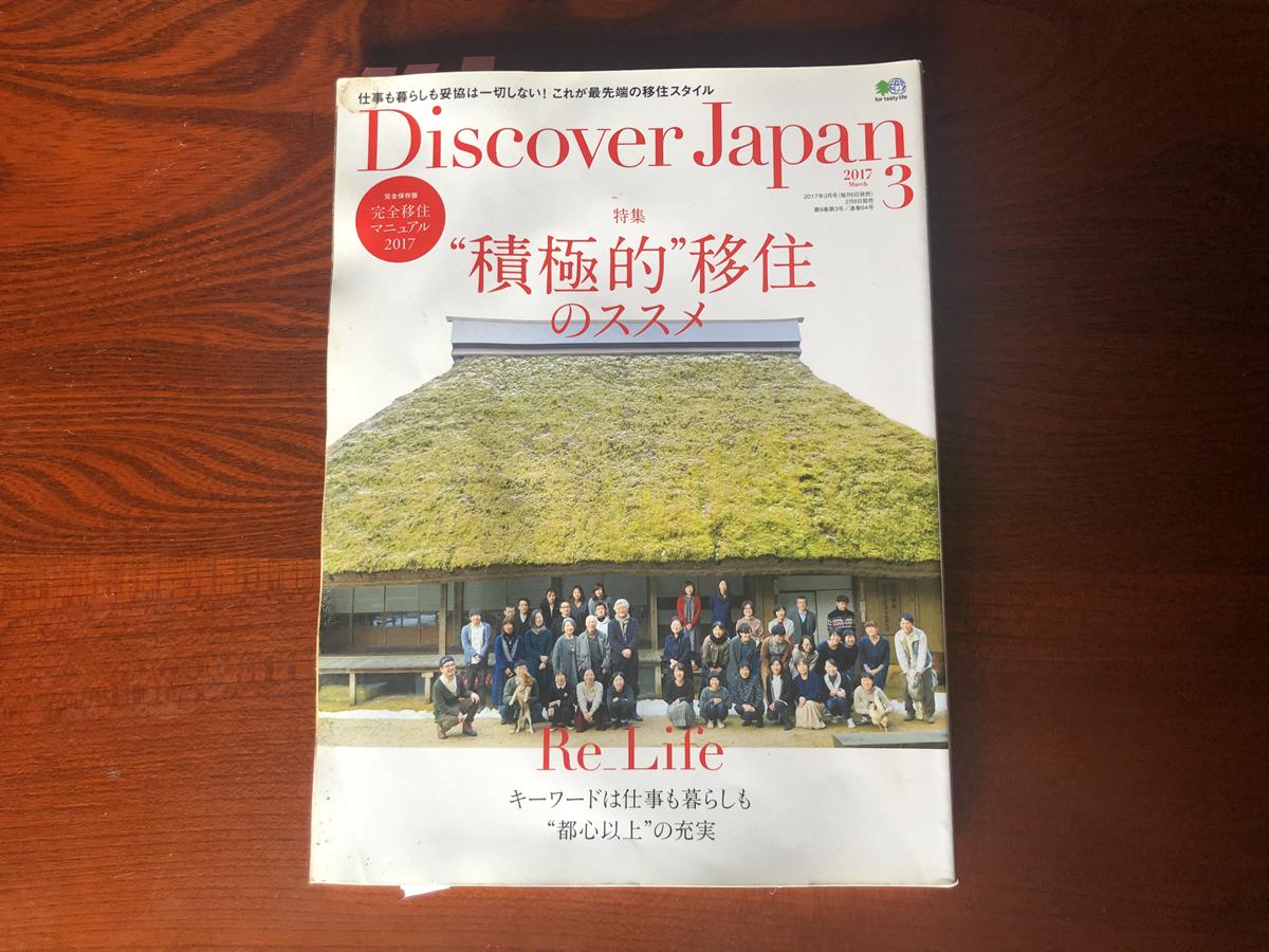 Discover Japan 2017年3月号表紙の画像