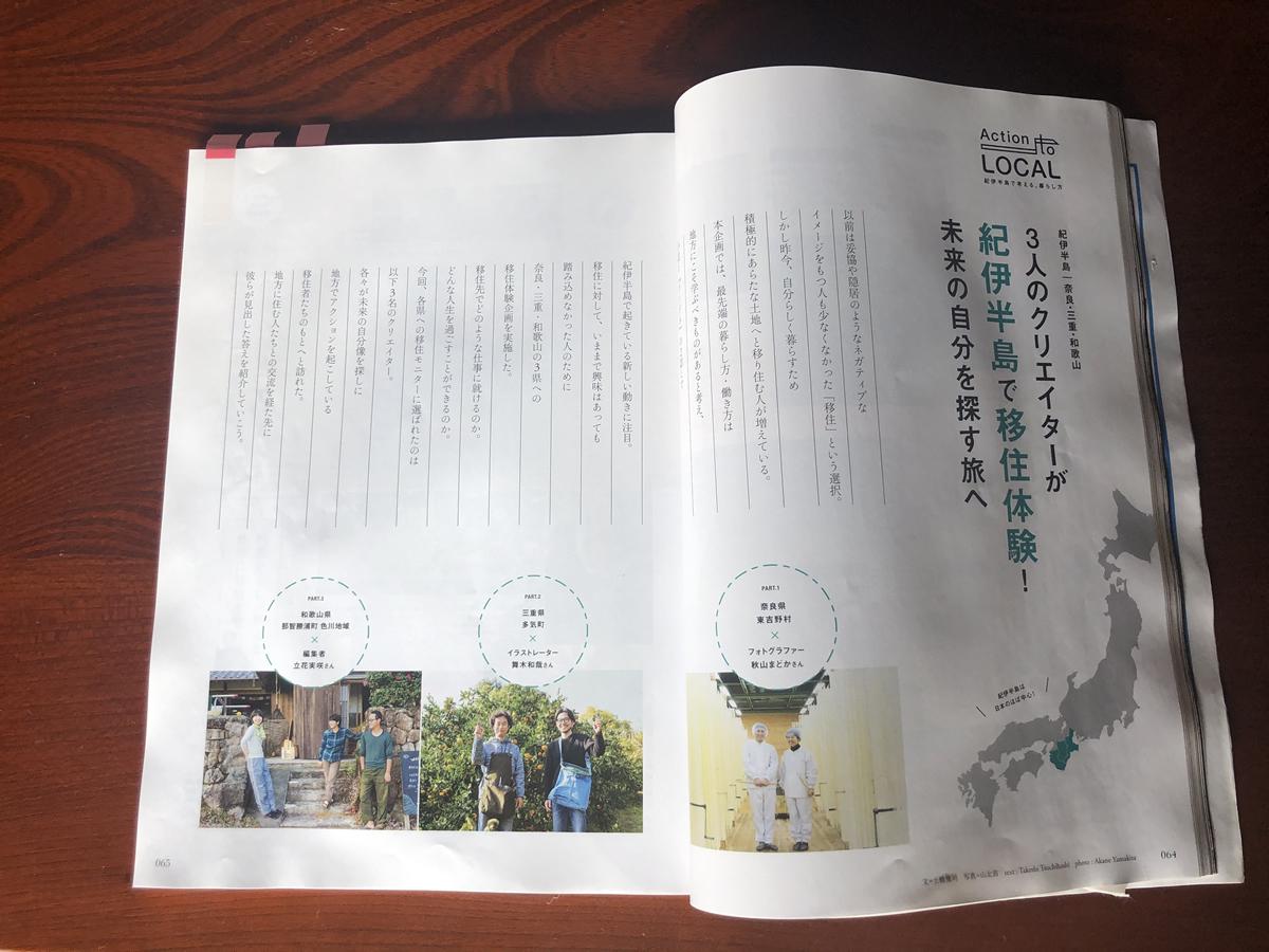 Discover Japan 2017年3月号 特集ページの画像
