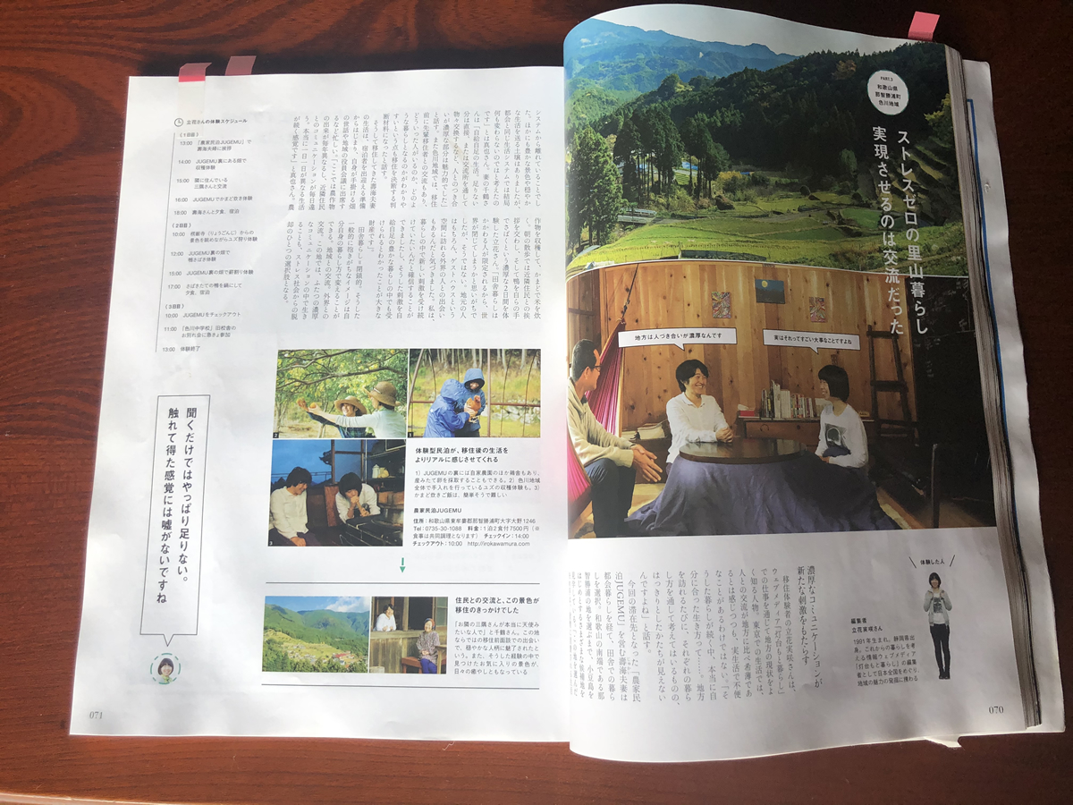 Discover Japan 2017年3月号 JUGEMUの取材ページの画像