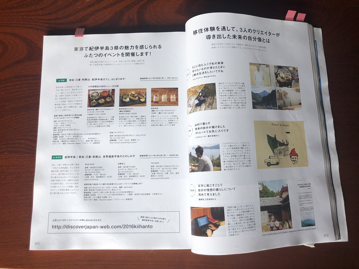 Discover Japan 2017年3月号イベント紹介ページの画像