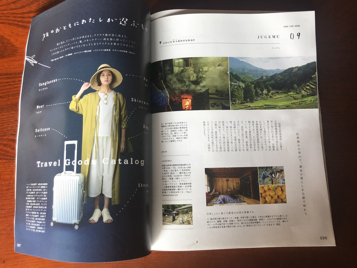 暮らし上手の旅のおみやげ JUGEMUの特集ページの画像