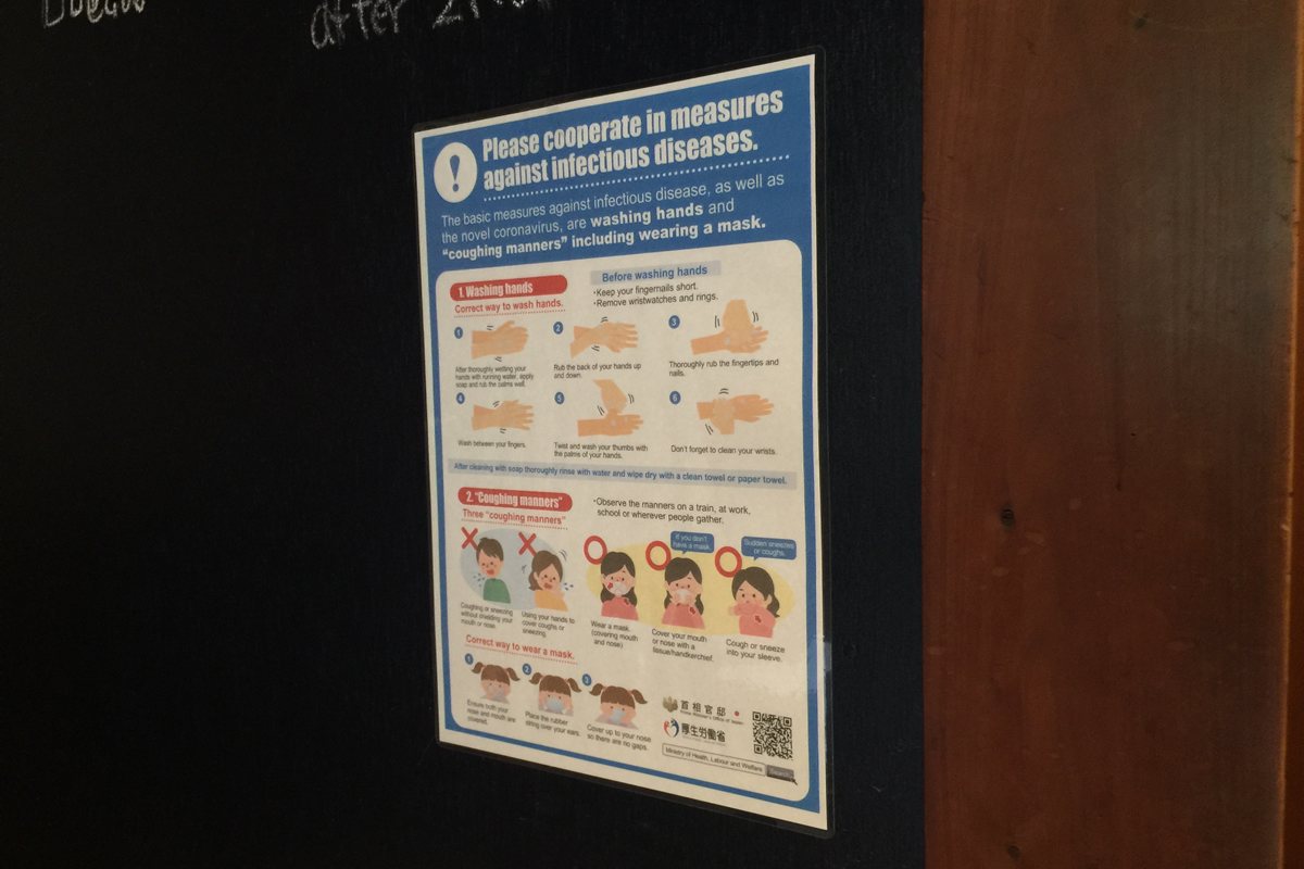 新型コロナウイルス感染症の感染拡大防止対策その2
