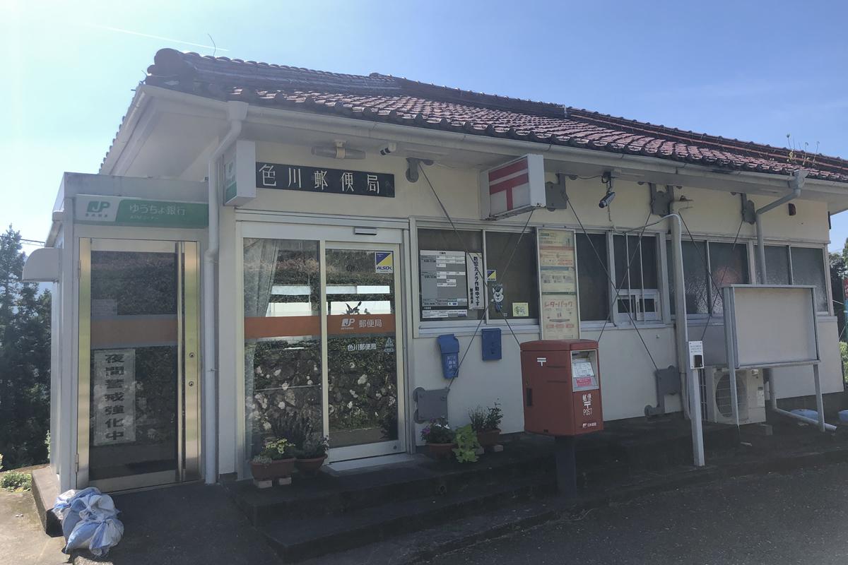 色川郵便局の外観