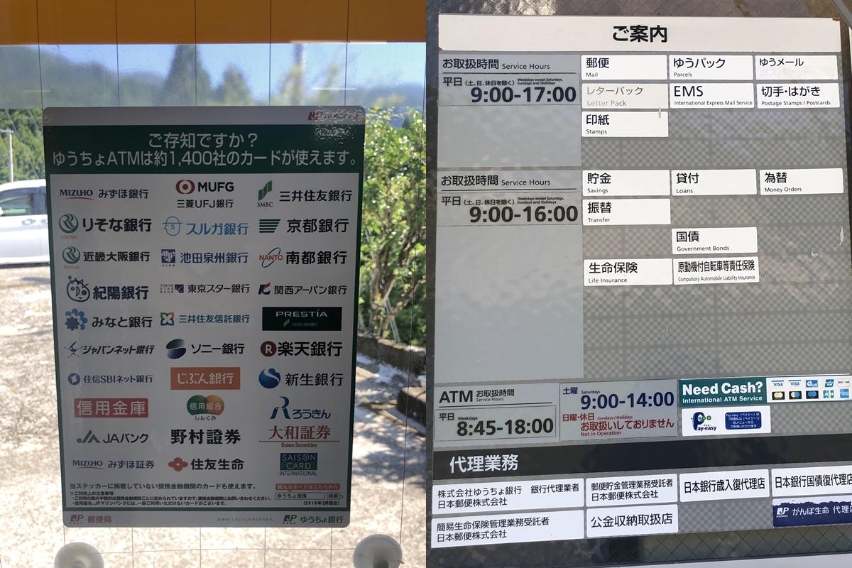 色川郵便局の営業時間やATMの取り扱いカード一覧の画像