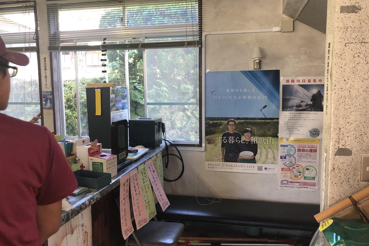 那智勝浦町役場 色川出張所に貼っているポスターの画像