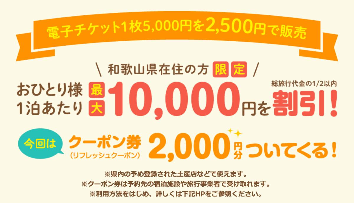 和歌山県在住の方限定おひとり様1泊あたり最大10,000円を割引