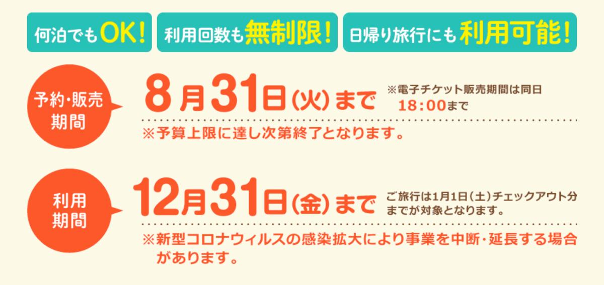 予約・販売期間 8月31日(火)まで
